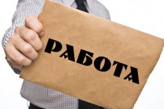 Подберу резюме по Свердловской области 1 - kwork.ru