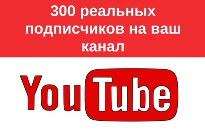 300 подписчиков на ваш YouTube каналПродвижение в социальных сетях<br>Добавлю 300 новых подписчиков , чтобы быстрее раскрутить ваш YouTube канал. Заказав данный кворк, вы в течение 4 дней получите на свой канал 300 новых реальных подписчиков, что поможет увеличить рейтинг вашего YouTube канала. Что я предлагаю: 300 новых реальных подписчиков на ваш YouTube канал Постепенное увеличение числа подписчиков Безопасный режим работы Гарантия качества выполненной работы Отписки: не более 5%. Данный кворк подходит для начального получения подписчиков, а не для повышения их активности.<br>