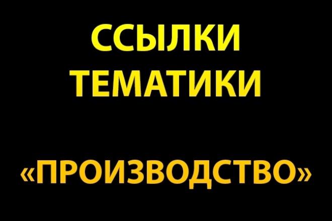 9 ссылок с сайтов тематики производство 1 - kwork.ru