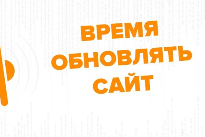 Доработаю сайт. Усовершенствую. Улучшу функционал 1 - kwork.ru