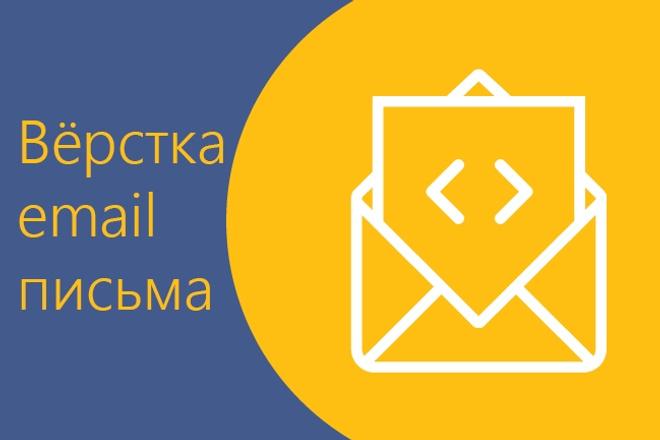 Адаптивная вёрстка email письма 1 - kwork.ru
