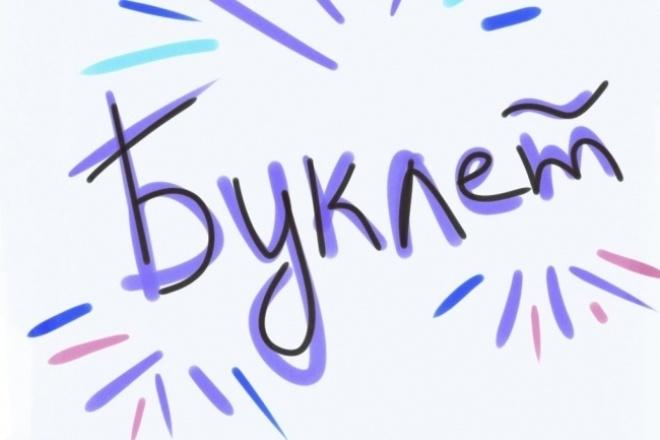 Сделаю буклет 1 - kwork.ru