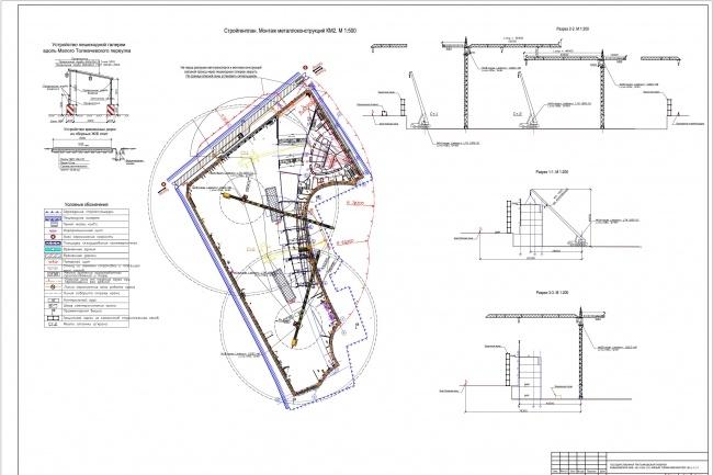 СтройгенпланИнжиниринг<br>Строительный генеральный план для ПОСа, ППРа. Расположение объекта, ограждения, временных сооружений, техника и т. п.<br>