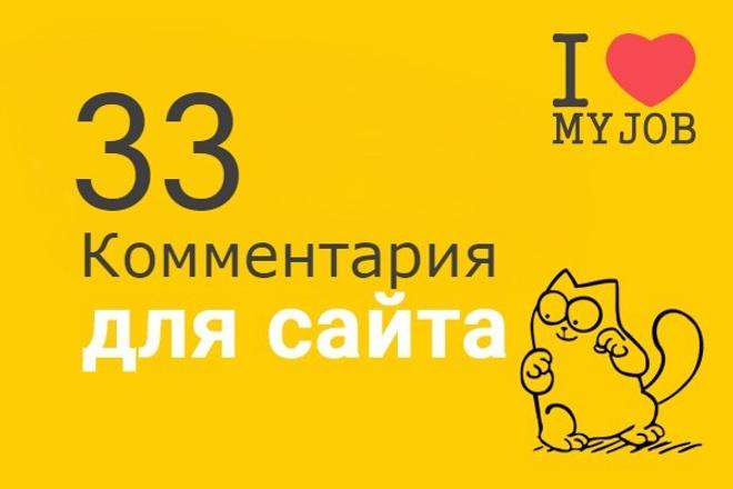 33 комментария на ваш сайт 1 - kwork.ru