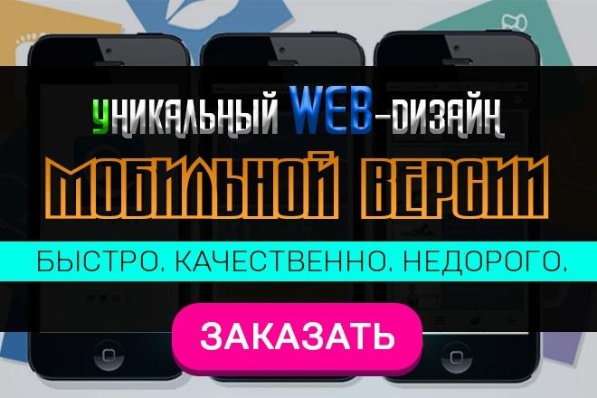 Дизайн мобильной версии. Быстро. Качественно. Недорого 1 - kwork.ru