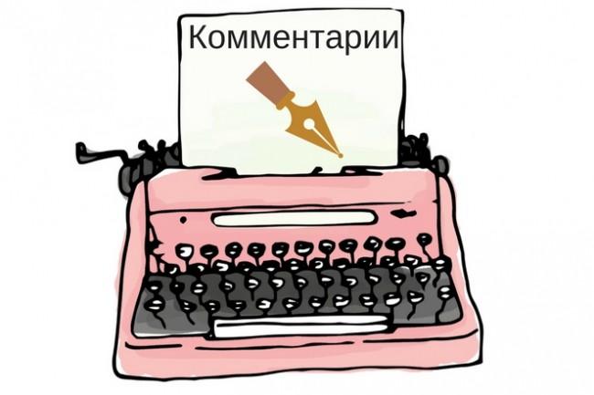 Напишу 12 уникальных комментариев под Вашими статьями на сайте 1 - kwork.ru