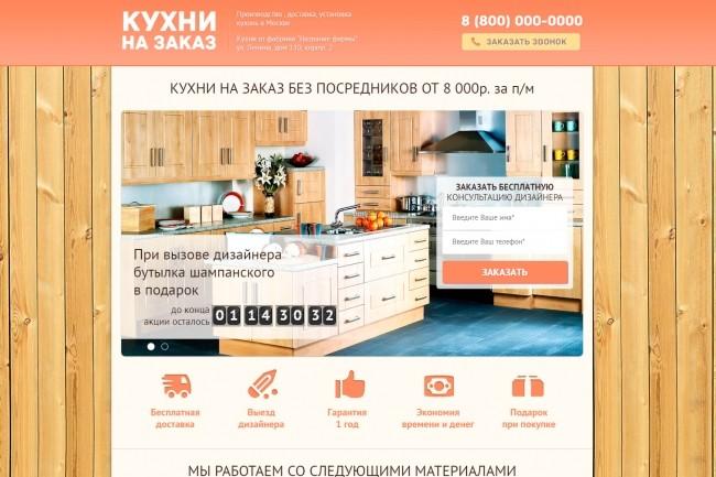 Одностраничный сайт Кухни на заказ 1 - kwork.ru