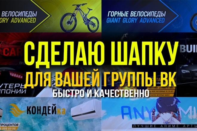 Сделаю шапку и аватарку вашей группы ВК 1 - kwork.ru