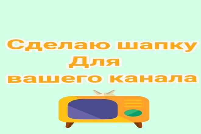 Сделаю шапку для вашего канала 1 - kwork.ru