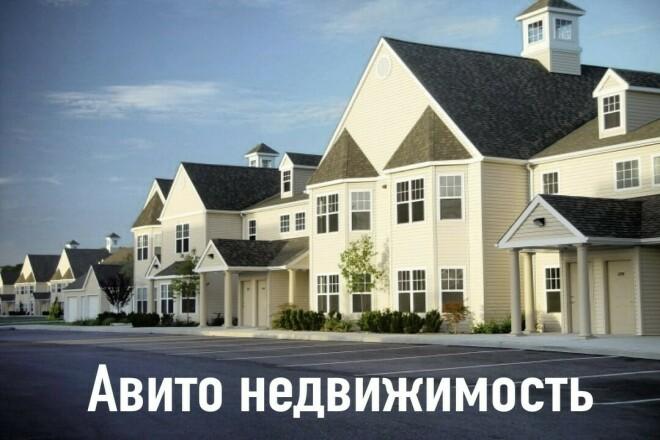 d67bb7be2a465 Размещу объявления на авито в категории недвижимость. Работа под ключ 1 -  kwork.ru