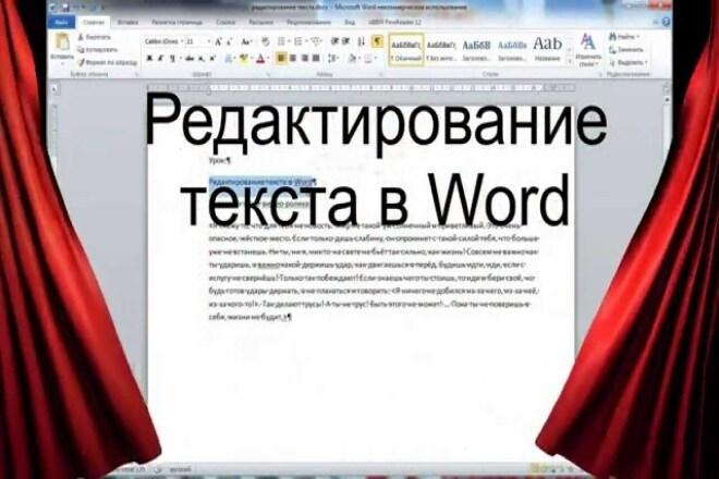 Редактирование и корректировка текста 15 - kwork.ru