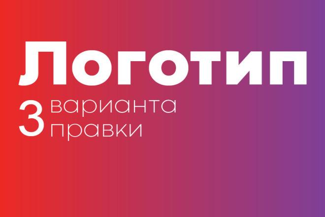 Создам современный логотип 3 варианта 3 правки 1 - kwork.ru