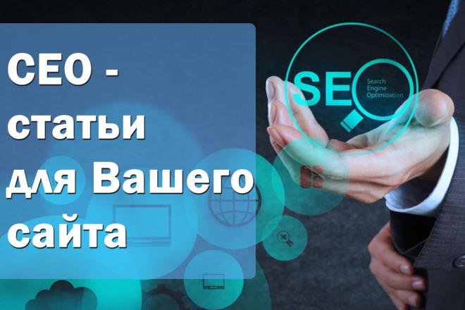 СЕО - Статьи для Вашего сайта 1 - kwork.ru