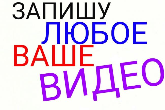 Запишу видео 1 - kwork.ru