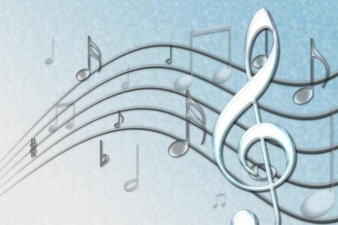 Сведу вашу песню, быстро качественноРедактирование аудио<br>Сведу вашу песню, быстро, качественно, и дешево. Примеры прикрепил) так же напишу песню для вас. В любом жанре.<br>