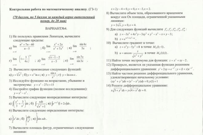 Помощь в решении задач по математикеРепетиторы<br>Здравствуйте. Могу предложить свою помощь в решении задач как школьного курса так и высшую математику. Не решаю статистику!<br>