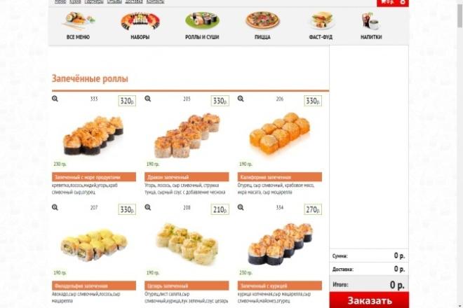 Продам качественный сайт. Доставка СУШИ-РОЛЛЫПродажа сайтов<br>Отличный адаптивный сайт по доставке японской еды. Есть форма оплаты, обратной связи, загружено меню с актуальными ценами. В стоимость входят файлы сайта и база данных. Готовый бизнес. Останется поменять логотип и номера телефонов и работать.<br>
