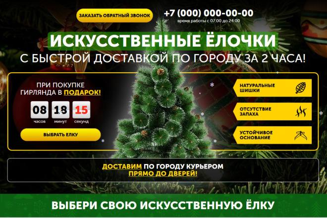 Готовый landing page для продажи ёлок 34 - kwork.ru