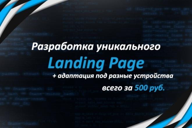 Создам уникальный адаптивный Landing Page 1 - kwork.ru