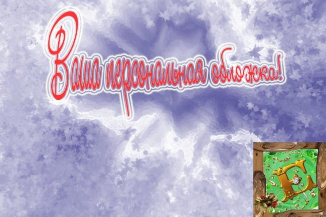 Обложка для вашей книги или коробочного продукта 1 - kwork.ru