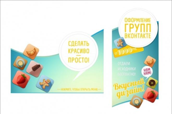 Сделаю оформление Вконтакте 1 - kwork.ru