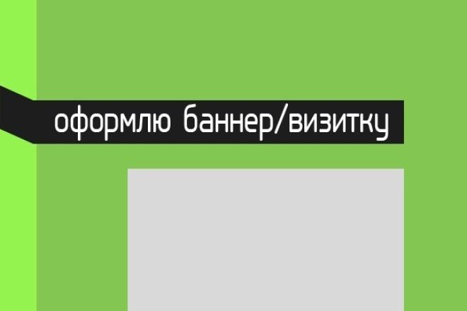 Разработаю статичный, уникальный баннер 1 - kwork.ru