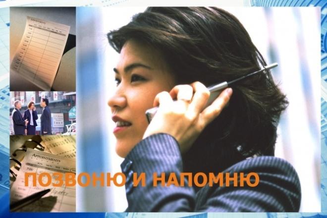 Позвоню и напомнюПерсональный помощник<br>Позвоню Вам и напомню о важных звонках и т.д. В указанное Вами время. В объем кворка входит 20 звонков (с 7.00 до 21.00) в течение рабочей недели согласно присланного Вами расписания.<br>