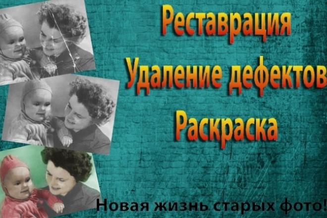 Реставрация и раскраска старых фотографий 1 - kwork.ru