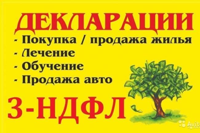 Составлю декларацию 3-ндфл 1 - kwork.ru