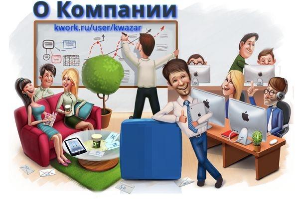 Напишу текст о компании для вашего сайта 1 - kwork.ru