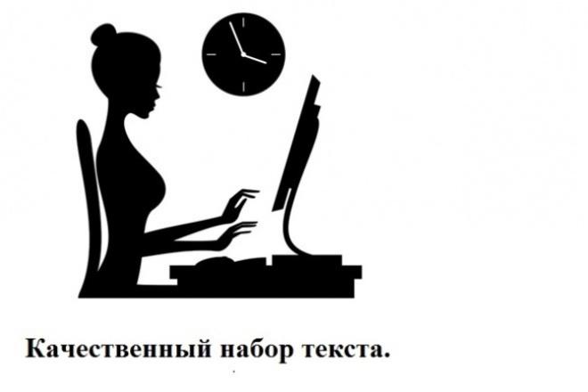 Набор текста с любого источника 1 - kwork.ru