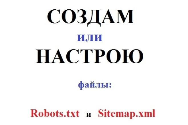 Создам правильные файлы Robots.txt и Sitemap.xmlВнутренняя оптимизация<br>Файл Robots.txt очень важный элемент. Его отсутствие или неправильная настройка негативно влияет на индексирование и продвижение сайта в поисковых системах. Заказав Robots.txt у меня Вы получите файл, созданный именно для Вашего сайта и в соответствии со всеми требованиями поисковиков. Файл sitemap.xml является картой сайта для поисковых систем и содержит информацию о тех страницах Вашего сайта, которые подлежат индексации. Создание sitemap.xml ускорит индексацию сайта поисковыми роботами, укажет им частоту обновления и приоритет сканирования его страниц.<br>