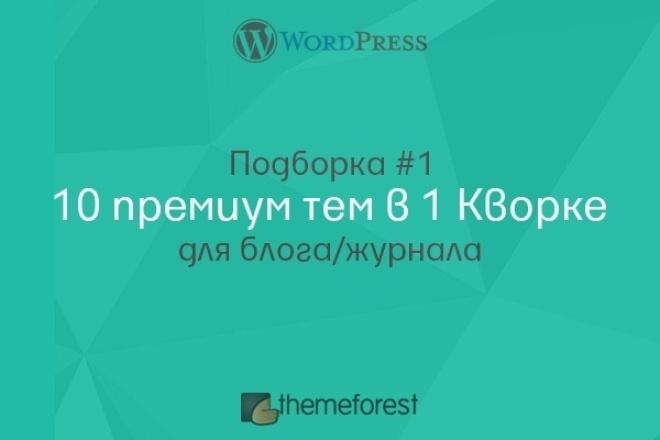 10 премиум тем, шаблонов WordpressГотовые шаблоны и картинки<br>Привет! В этом кворке я продаю супер-подборку из 10 премиум тем/шаблонов Wordpress для блогов и журналов (Подборка #1). Если какие-либо темы из этого кворка вас не интересуют и хотели бы заменить на другие, пришлите список. Не более 5 тем на замену. Темы этого кворка: Newspaper - http://goo.gl/hCLppE SimpleMag - http://goo.gl/xhQond Newsmag - http://goo.gl/jqZwND Multinews - http://goo.gl/rUVb8A Jarida - http://goo.gl/Vx7vpx PrimeTime - http://goo.gl/5rVEpJ Goliath - http://goo.gl/O4KRW3 BuzzBlog - http://goo.gl/SbebaU Happy Kids - http://goo.gl/P6WbtB Gameleon - http://goo.gl/sas0ZV Почему так много в одном кворке? Все просто. Как видно из рейтинга - я новичок на бирже и только набираю рейтинг. Спасибо, что зашли и за покупку!<br>