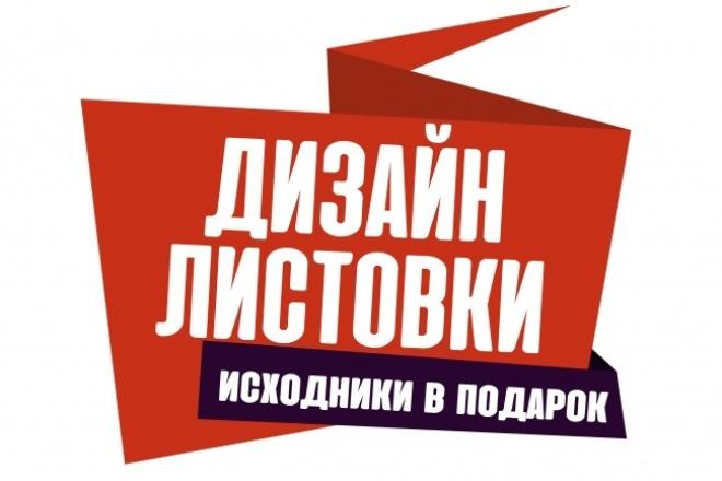 Дизайн листовки, флаера, евробуклета 1 - kwork.ru