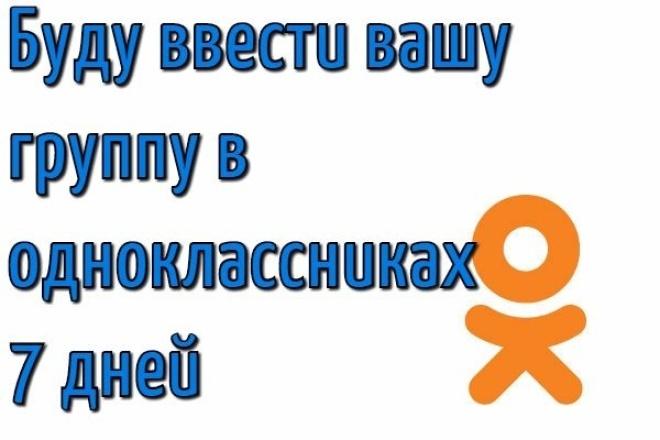 Буду ввести вашу группу в одноклассниках 7 дней 1 - kwork.ru