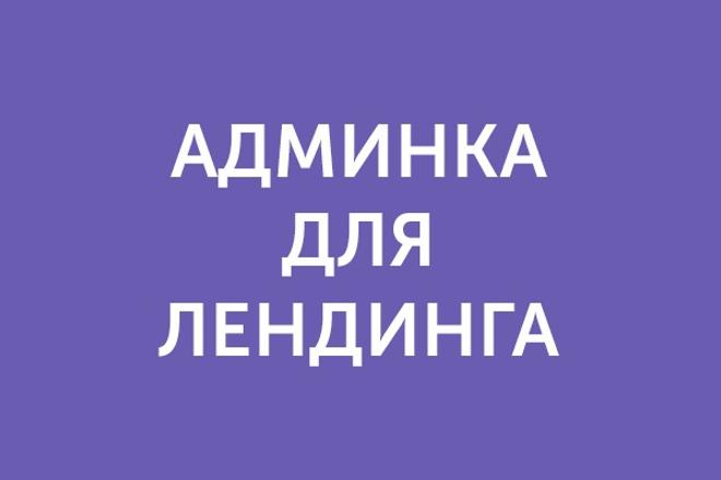 Админка для лендинга или сайта 1 - kwork.ru