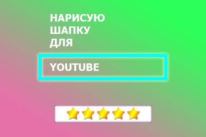 Сформирую Шапку для размещения на YouTube 1 - kwork.ru