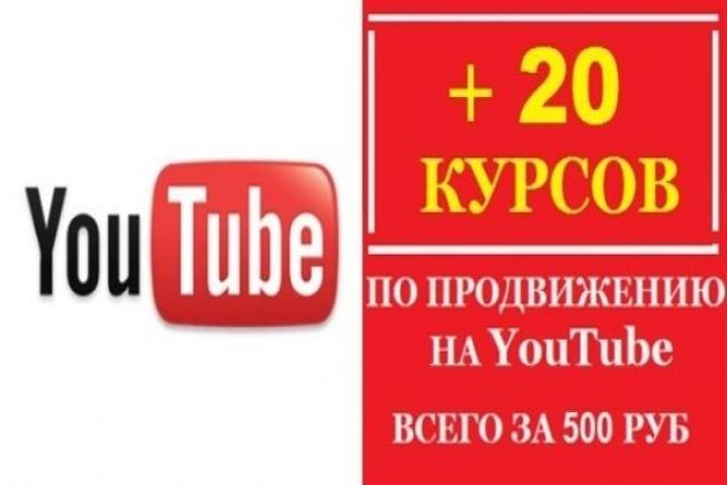 + 20 курсов по продвижению на YouTube 1 - kwork.ru