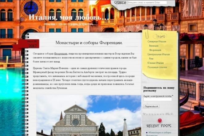 Создам готовый сайт на WordPress 1 - kwork.ru