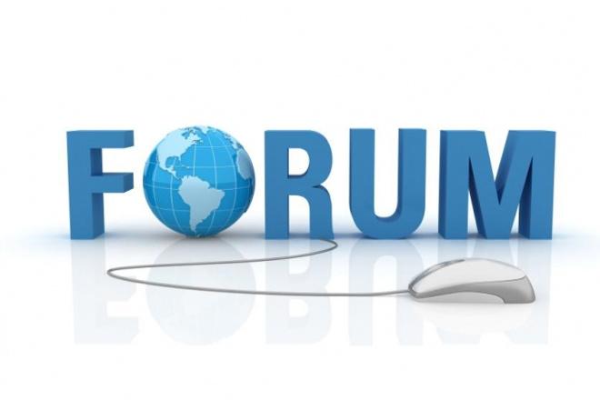 Создание и продвижение форума по любой тематике 1 - kwork.ru