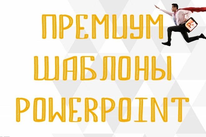 Сборник 100 Премиум шаблонов для PowerPoint 1 - kwork.ru
