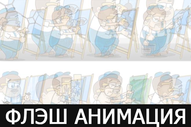 Флэш Анимация 1 - kwork.ru