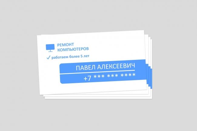 Лаконичные современные визиткиВизитки<br>Если Вам нужна современная визитка, которая будет просто, ясно и красиво выражать вашу услугу, продукцию или компанию, обращайтесь. Сроки указаны с запасом на случай доделок и пр. Лучше Вам знать, чего вы хотите, так будет проще работать. И можете показать образцы, на которые мне ориентироваться. Делаю сам простые логотипы - без заморочек. Из интернета не беру, чтобы не нарушать авторское право.<br>