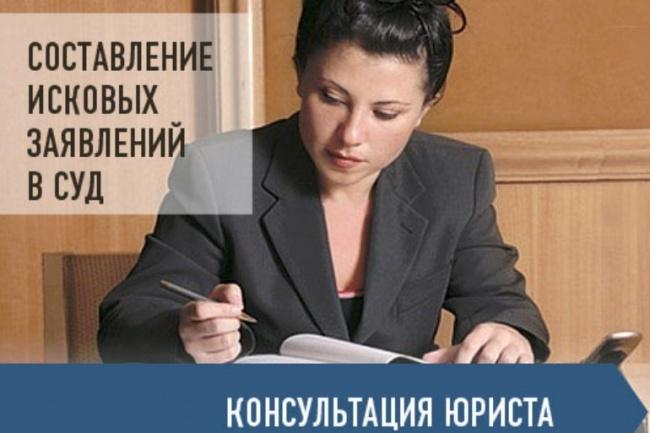 Составлю исковое заявление 1 - kwork.ru