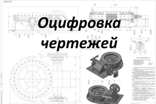 Оцифровка чертежейИнжиниринг<br>Выполню оцифровку чертежей в программе AutoCad. Принимаются чертежи с бумажных носителей, по фото, сканированные, эскизы от руки. Вывод чертежей в форматы dwg, pdf, jpeg.<br>
