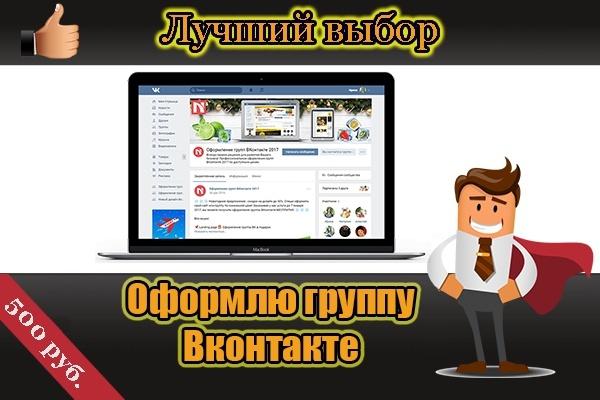 Оформлю вашу группу в популярной социальной сети вконтакте 1 - kwork.ru