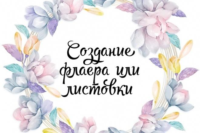 Дизайн рекламной листовки, флаера, брошюры 1 - kwork.ru
