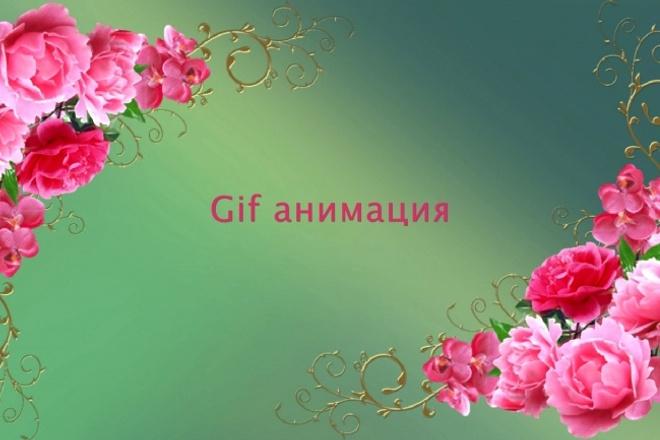 Создам 5 Gif анимаций из Вашего видео 1 - kwork.ru