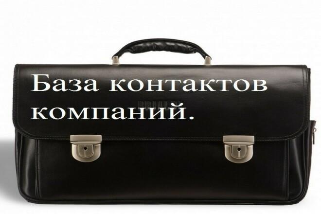 Соберу актуальную базу контактов компаний 1 - kwork.ru