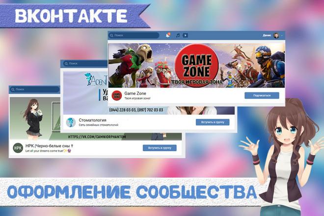 Оформлю сообщество Вконтакте. 2 варианта дизайна 3 - kwork.ru